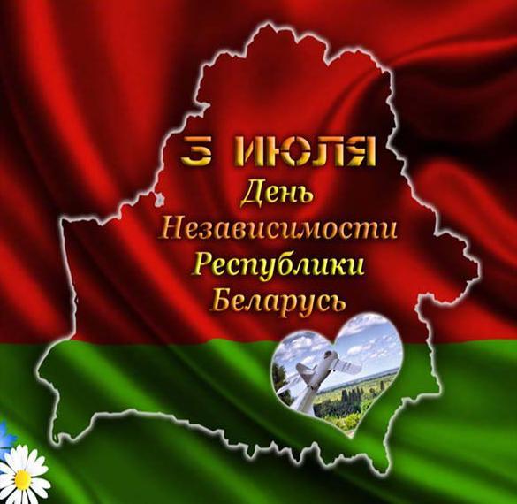 Открытка на день независимости Республики Беларусь
