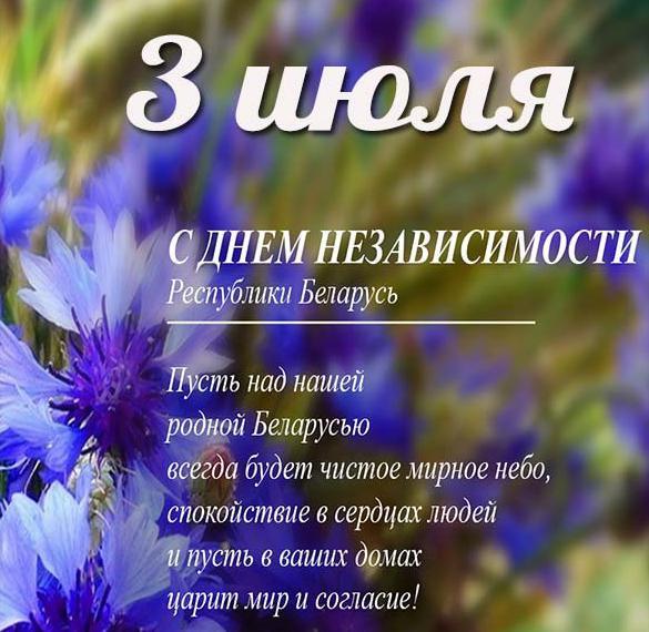 Картинка на день независимости в Беларуси