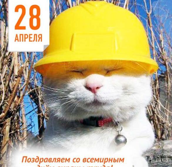 Картинка на день охраны труда
