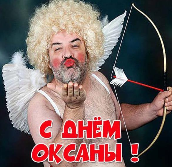 Фото открытка на день Оксаны