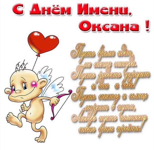 Прикольная открытка на день Оксаны с поздравлением