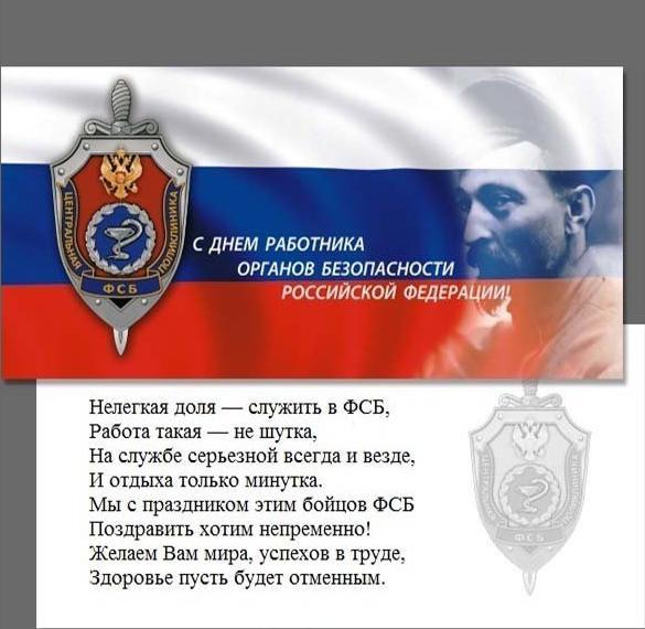 Картинка на день органов безопасности