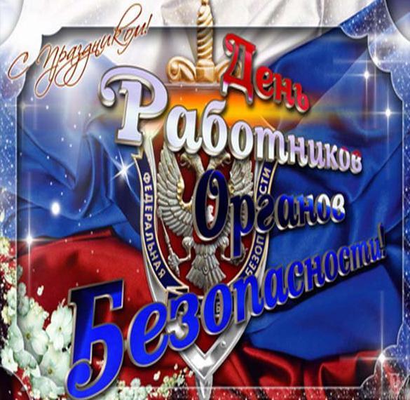 Картинка на день органов безопасности РФ
