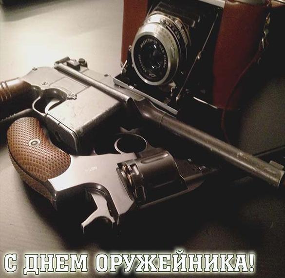 Электронная открытка на день оружейника