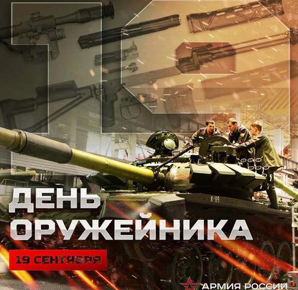 Картинка на день оружейника России