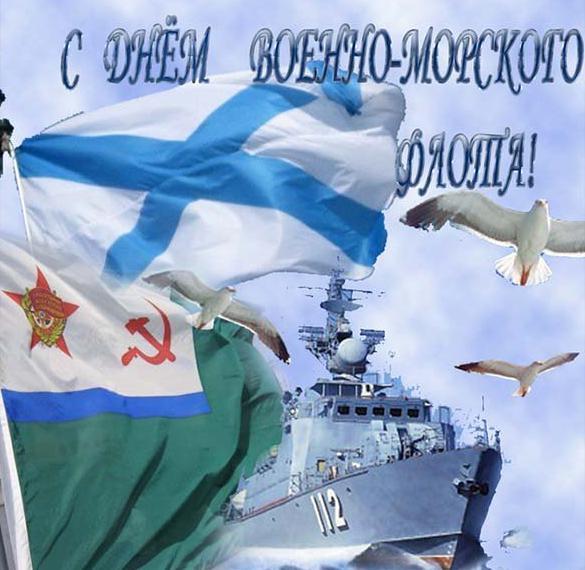 Картинка на день основания ВМФ России