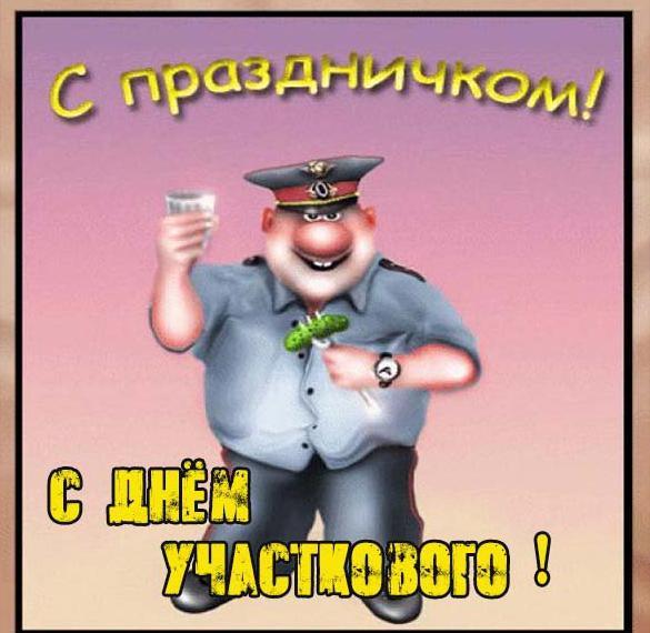 Картинка на день участкового уполномоченного полиции