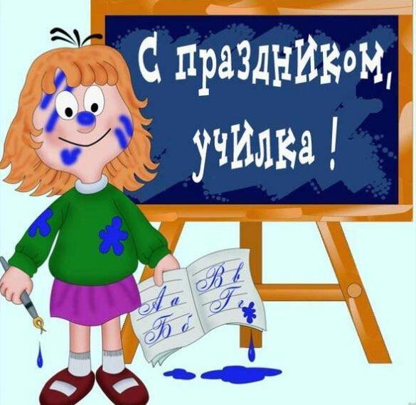 Открытка на день учителя в картинке с рисунком