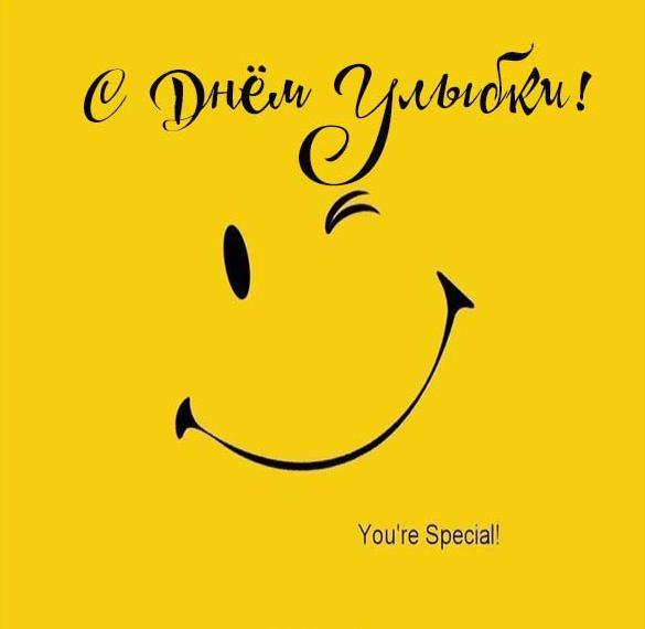 Картинка на день улыбки 7 октября