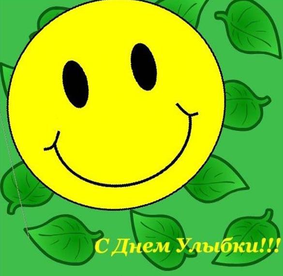 Красивая картинка на день улыбки