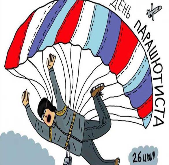 Прикольная картинка на день парашютиста