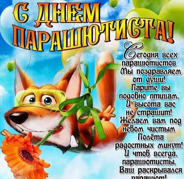 Электронная открытка на день парашютиста