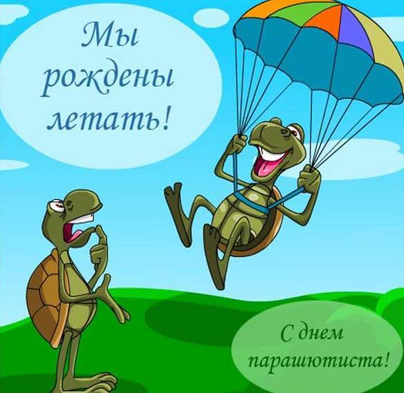 Картинка на день парашютиста с поздравлением