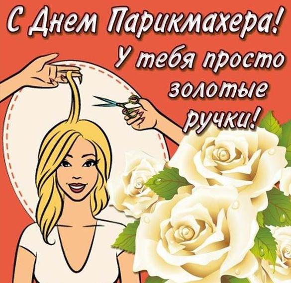 Прикольная открытка на день парикмахера
