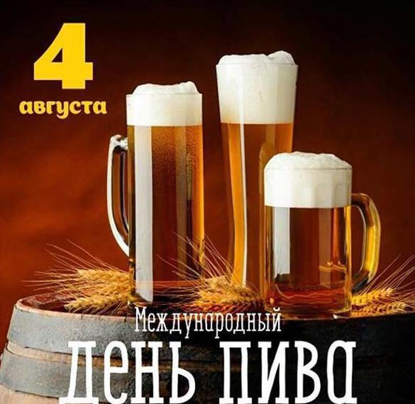 Картинка на день пива 4 августа