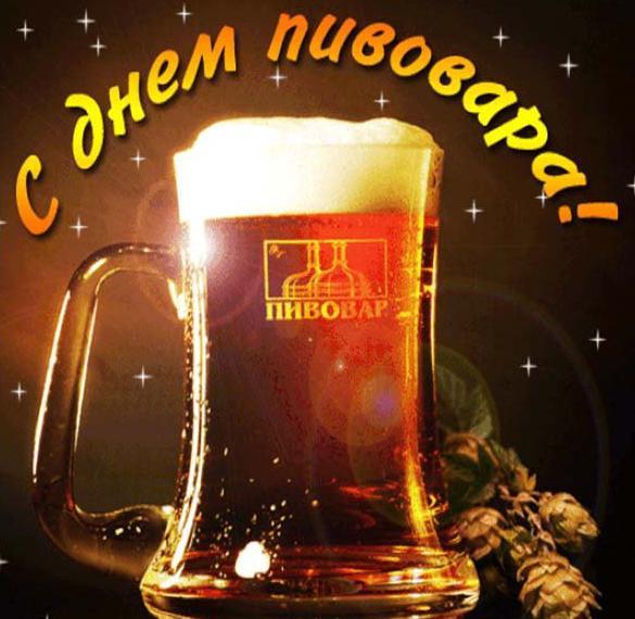 Картинка на день пивовара