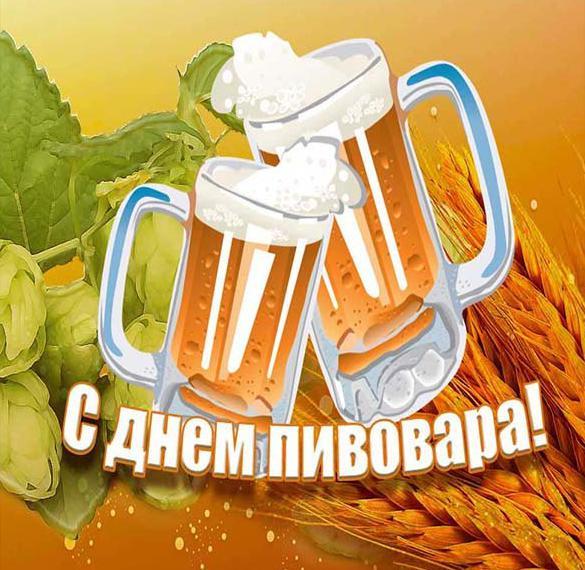 Электронная открытка на день пивовара