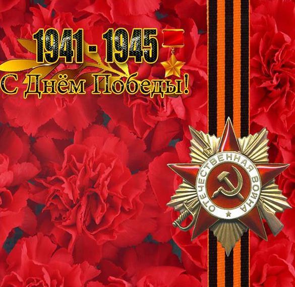 Картинка на День Победы с цветами