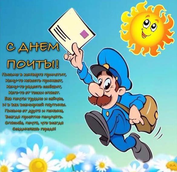 Картинка на день почты с поздравлением