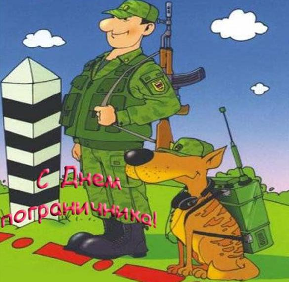 Смешная картинка на день пограничника