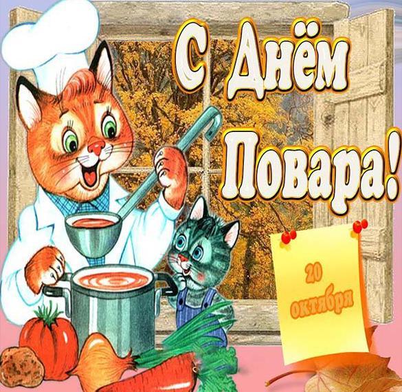 Смешная картинка на день повара