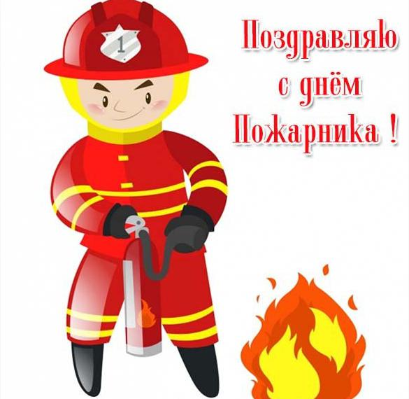 сетях поздравление пожарных служб медленным