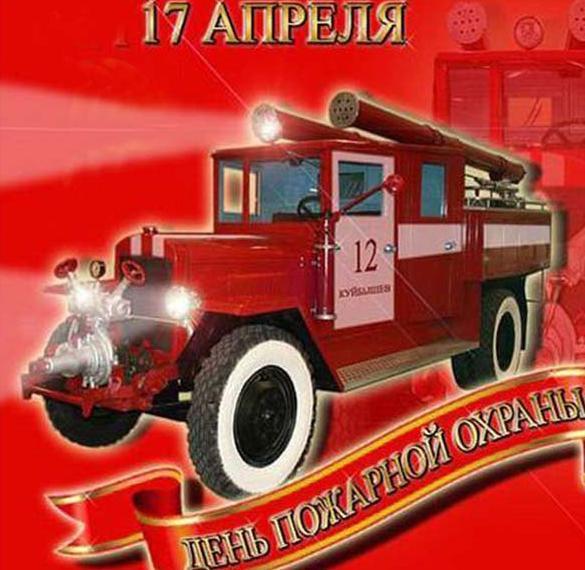 Картинка на день пожарной охраны 17 апреля