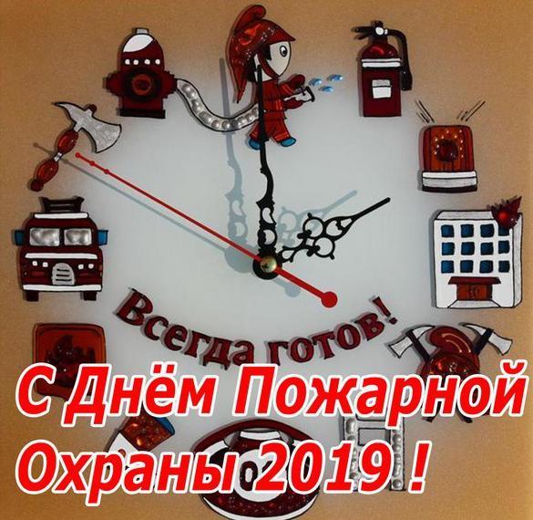 Картинка на день пожарной охраны 2019