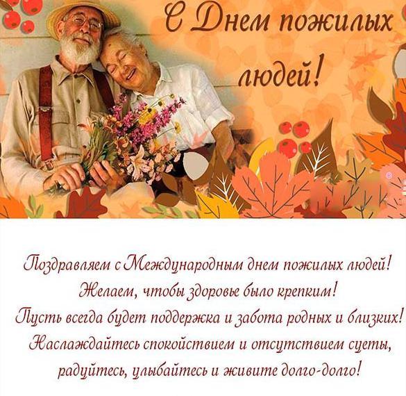 Открытка на день пожилого человека с поздравлением