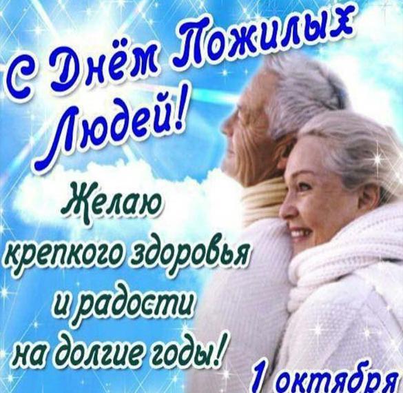 Открытка на день пожилых людей с поздравлением