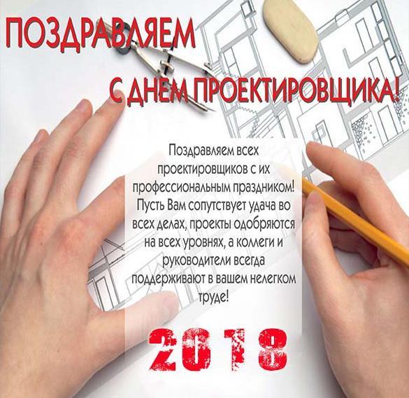 Картинка на день проектировщика 2018