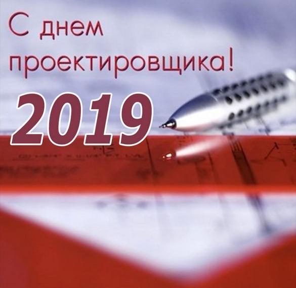 Картинка на день проектировщика 2019