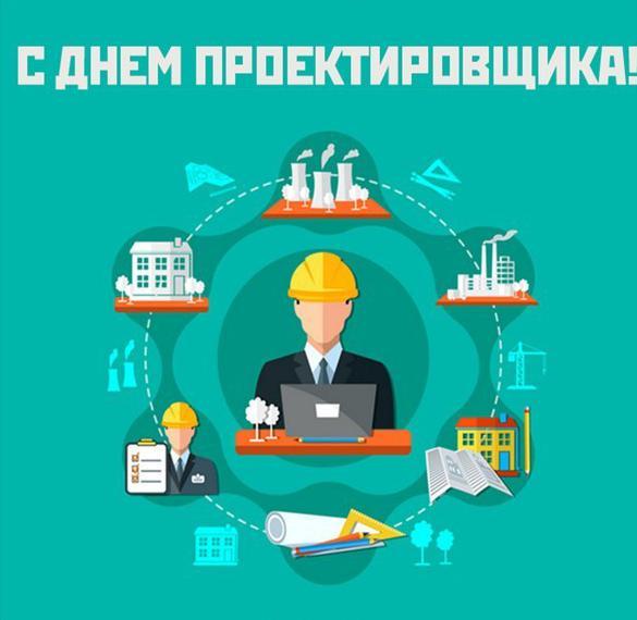 Открытка на день проектировщика 2019