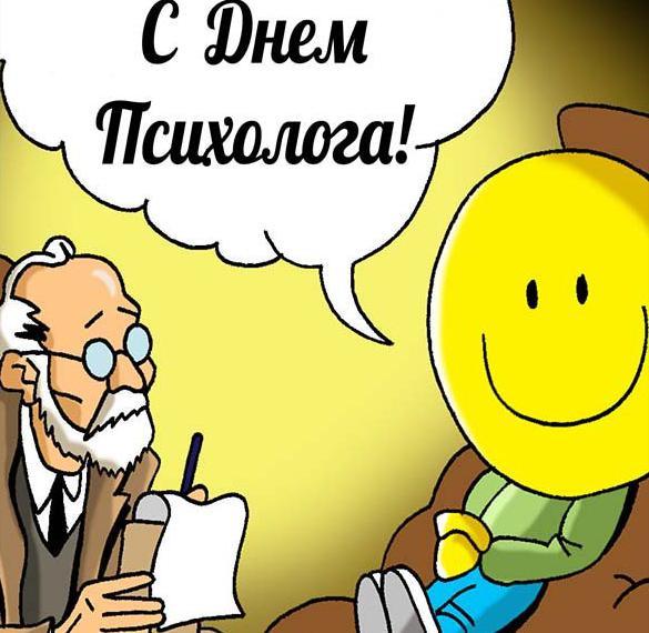 Смешная картинка на день психолога
