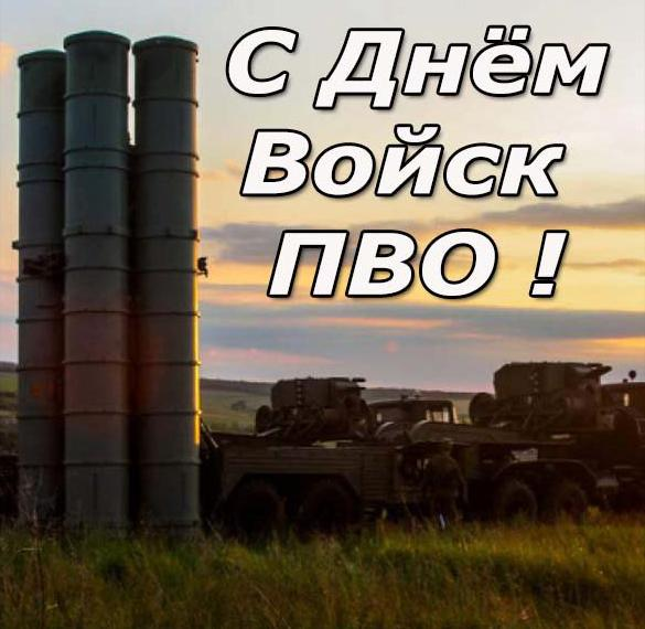 Картинка на день ПВО