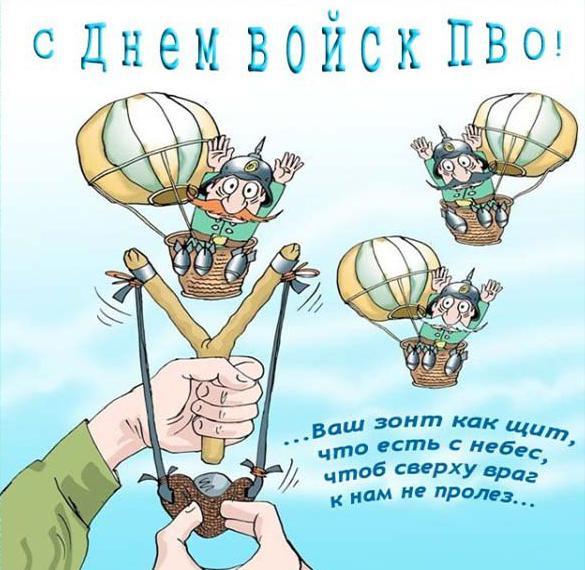 Прикольная открытка на день ПВО