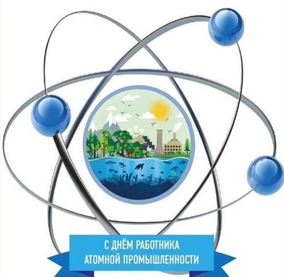 Красивая открытка на день работника атомной промышленности