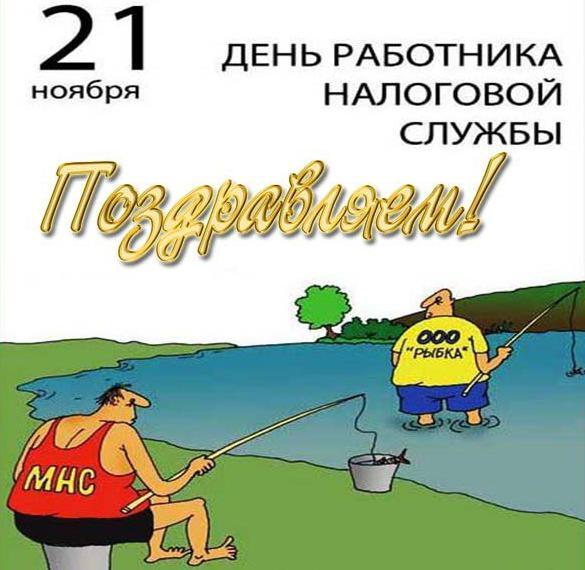 Картинка на день работника налоговых органов