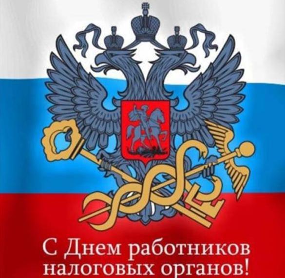 Картинка на день работника налоговых органов Российской Федерации