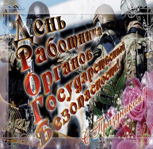 Открытка на день работника органов безопасности РФ