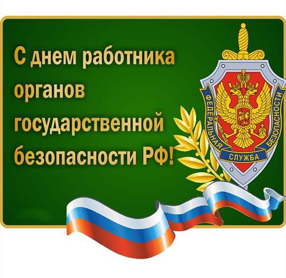 Картинка на день работника органов безопасности Российской Федерации