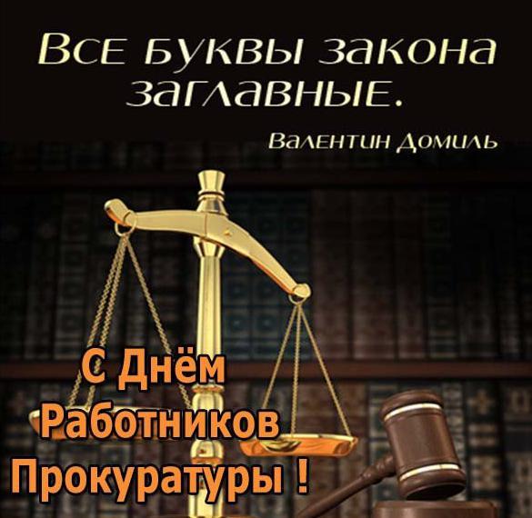 Поздравление в открытке на день работника прокуратуры в прозе