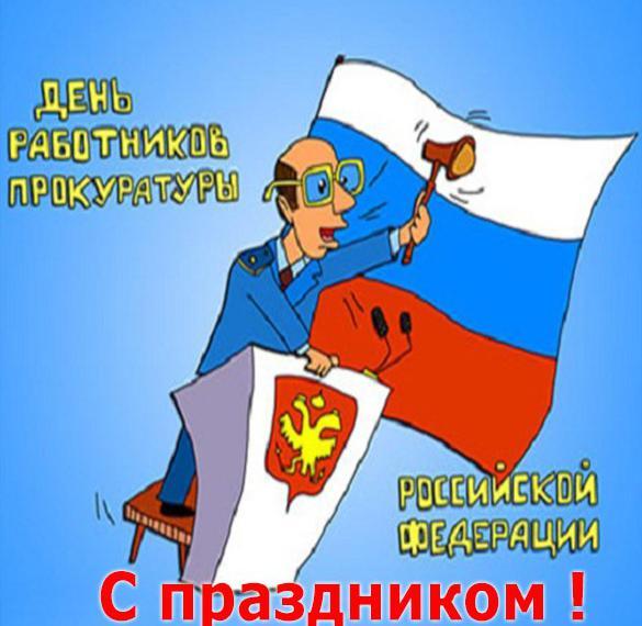 Поздравление в открытке на день работника прокуратуры РФ