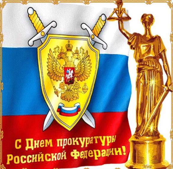 Поздравление в электронной открытке на день работника прокуратуры РФ