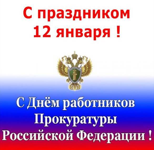 Поздравление в открытке на день работника прокуратуры Россия
