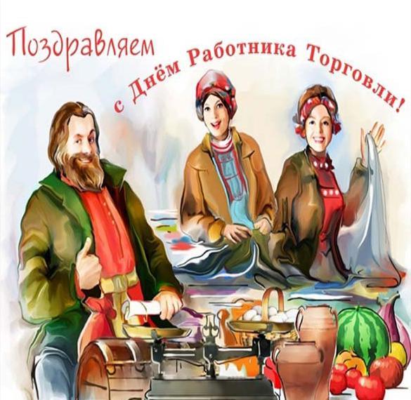 Картинка на день работника торговли