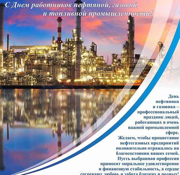 Картинка на день работников газовой промышленности