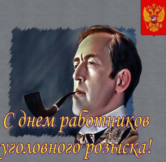 Картинка на день работников уголовного розыска России