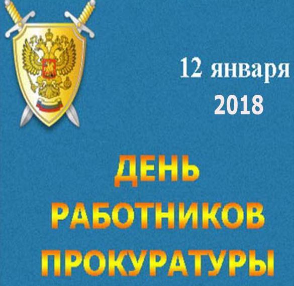 Поздравление в открытке на день работников прокуратуры 2018