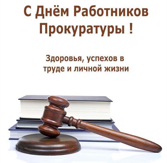 Открытка на день работников прокуратуры с поздравлением